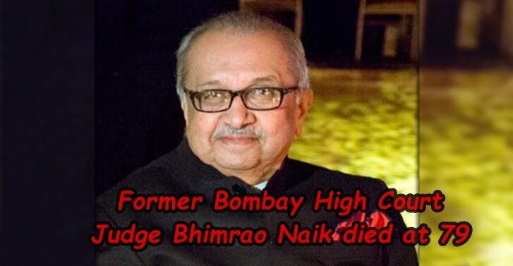 Former Bombay High Court Judge Bhimrao Naik died at 79