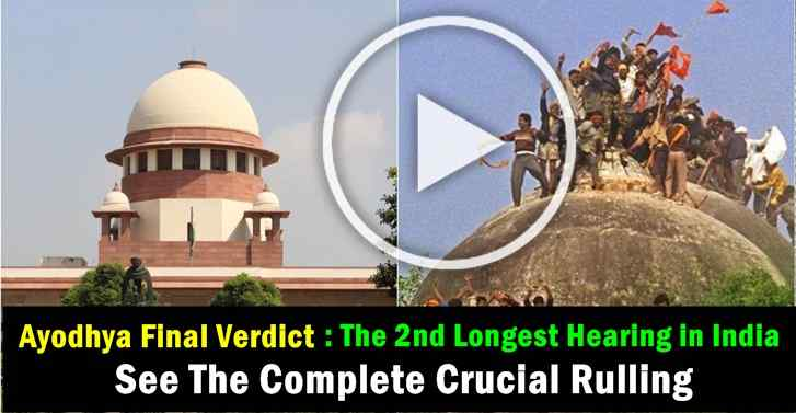 Ayodhya Final Verdict : See The Complete Crucial Rulling