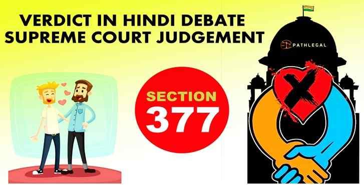 Section 377 verdict In Hindi Debate Supreme Court Judgement