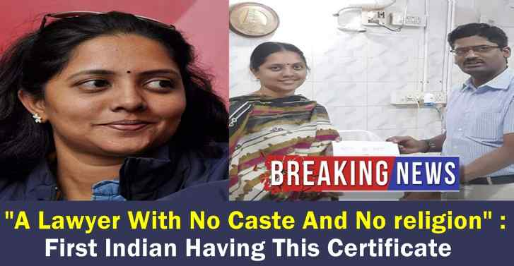 A Lawyer With No Caste And No Religion :First Indian Having This Certificate
