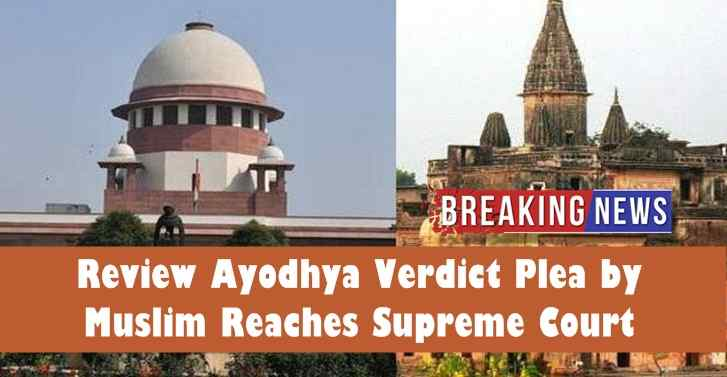 Review Ayodhya Verdict Plea by Muslim Reaches Supreme Court