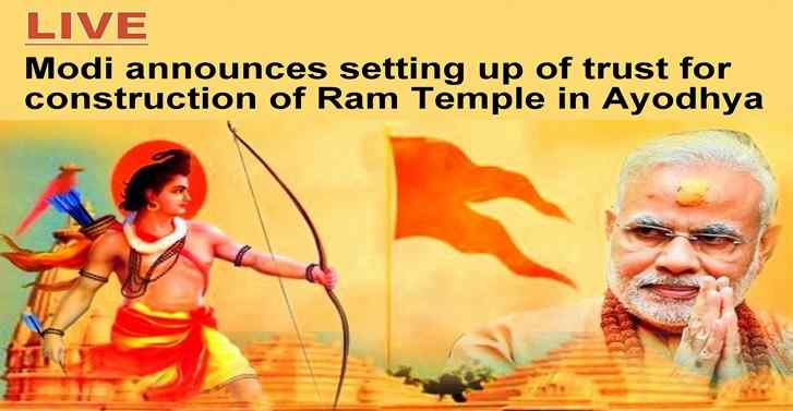 Live   Modi announces setting up of trust for construction of Ram Temple in Ayodhya