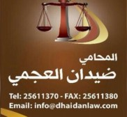Advocate Dhaidan Al Ajmi Advocates and Legal Consultants , Lawyer in Mubarak al Kabir - Kuwait City (near Kuwait)