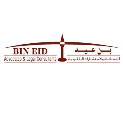Attorney Adv. Abdul Karim Ahmed Bin Eid, Criminal attorney in Sharjah - Near Sharjah Islamic Bank Head Office