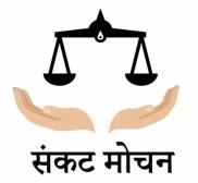 Sankat Mochan Law Firm, Law Firm in  -